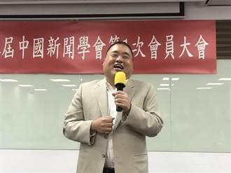 世新大學董事長周成虎 當選中國新聞學會理事長