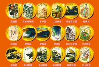 張大千國畫金幣 全台限量120套