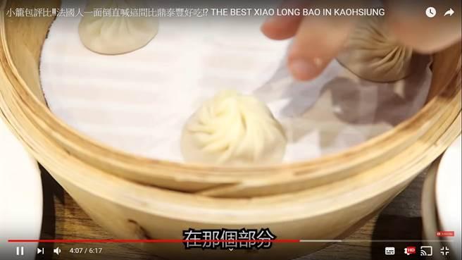 鼎泰豐的皮相較於豐圓小籠湯包似乎厚了些,路易覺得豐圓入口即化的口感大勝。(圖/翻攝自Youtube)