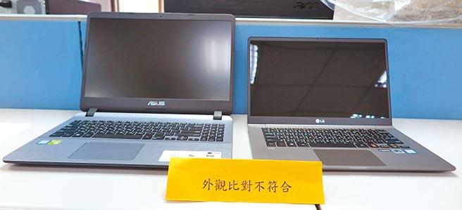 經濟部標檢局抽檢20件市售筆記型電腦,其中LG的gram筆記型電腦與ASUS筆電鍵盤與原證書登錄商品外觀照片比對不符。(標檢局提供)