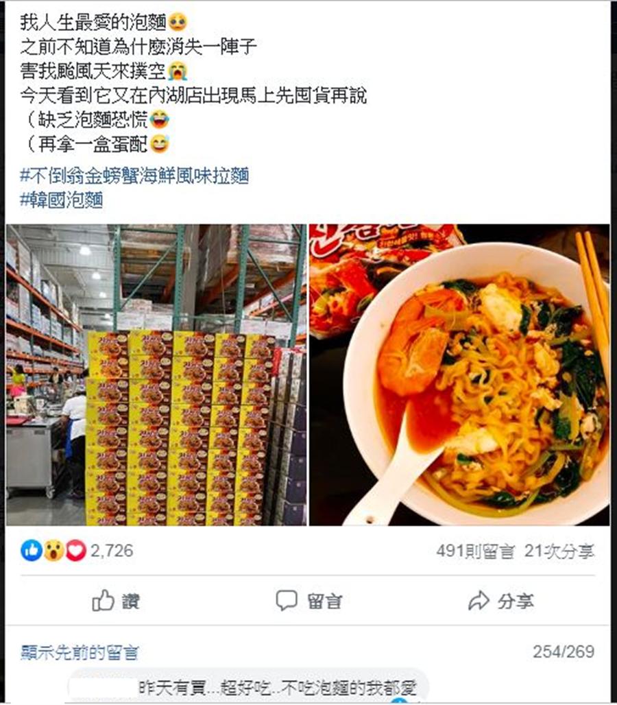 Co 韓國 「「 螃蟹 泡麵 」美味「 「妹 了 了 了 她 還 附上 煮 出來 後 , 湯 呈現 澄 金色」 美食 美食 照。 (圖 / 摘自 「「 」臉書)