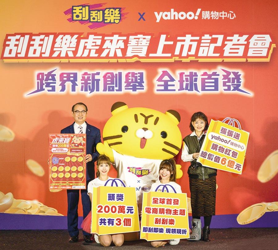 全球首發!台彩攜手Yahoo奇摩推出電商購物主題刮刮樂「虎來寶」,頭獎200萬元 張張加碼送Yahoo奇摩購物中心購物紅包。圖/黃惠聆