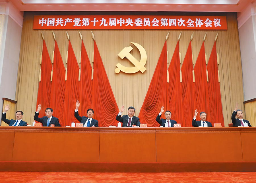 10月31日,中共十九屆四中全會在北京舉行。(新華社)
