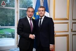 陸媒《環時》:大陸是法國和歐洲夥伴