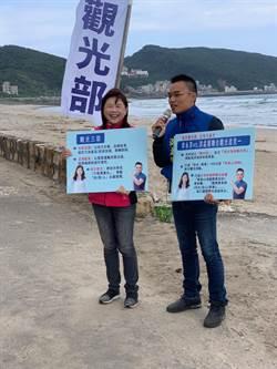 立委參選人李永萍、洪孟楷 提出北海岸觀光政策