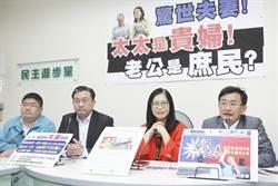 韓國瑜「失業」買7200萬南港豪宅?民進黨要韓講清楚