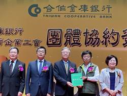 合庫銀行簽署新版勞工團體協約