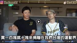 《時來運轉》Iku老師與中信兄弟林威助帶您享受棒球比賽
