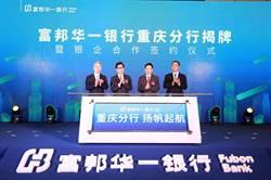 富邦華一銀行重慶分行6日開業 首家台資銀行入駐巴渝