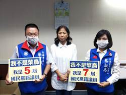 反吳敦義列不分區安全名單傳開鍘 雙蔡戴口罩抗議