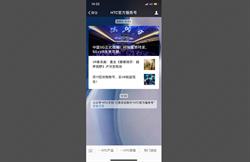 HTC手機微信公眾號改名 專注全公司產品