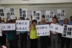 台西綠能專區停擺 漁民舉看板陳情