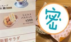 日餐廳菜單份量騙很大 實品客嚇壞