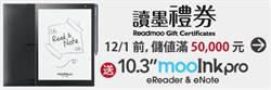 Readmoo讀墨公佈雙11優惠 儲值送電子書閱讀器
