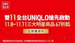 UNIQLO迎雙11下殺67折  線上線下同步優惠