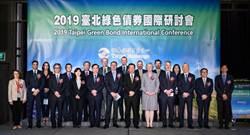 2019臺北綠色債券國際研討會 擁抱綠色金融浪潮
