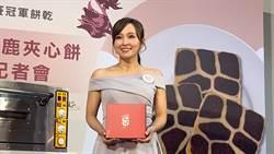 愛紗任大使獻愛 做小米酒餅乾「有戀愛的酸甜味!」