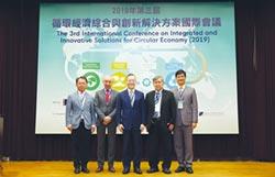 中鼎循環經濟國際會議 聚焦資源循環、永續