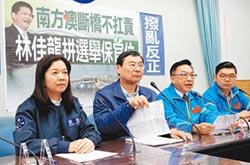 斷橋逾1個月 國民黨10問蔡政府
