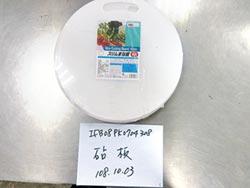 Daiso砧板 小磨坊胡荽粉 都超標