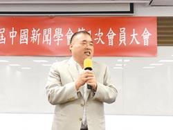中國新聞學會理事長 周成虎接棒