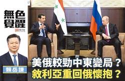 賴岳謙:美俄較勁中東變局?敘利亞重回俄懷抱?