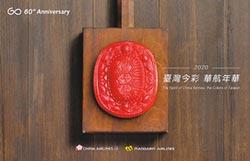 華航60歲月曆 紅龜粿飄台味