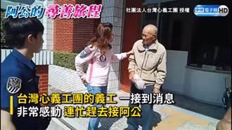 九旬翁手拿報紙沿途尋人 善行太暖惹哭千網友