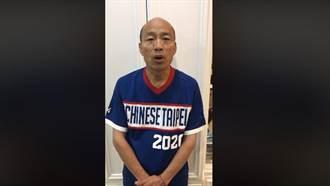 招誰惹誰?韓國瑜為中華隊應援影片竟讓他氣到跳腳