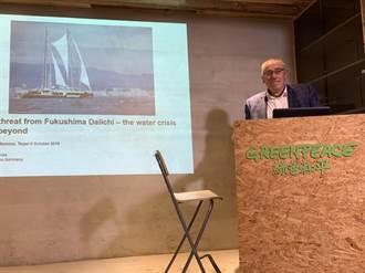 福島核污水 環團籲不應排放海洋