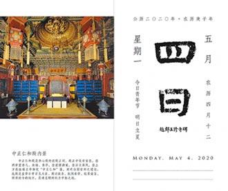紫禁城600歲 《故宮日歷》紀念版同賀