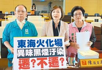 東海火化場 議員要求零排放