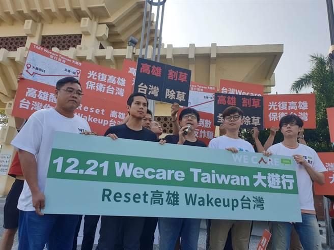 雖然1221遊行尚未申請過關,但Wecare高雄、公民割草行動、台灣基進三大團體仍召開記者會,強調遊行如期舉辦。(袁庭堯攝)