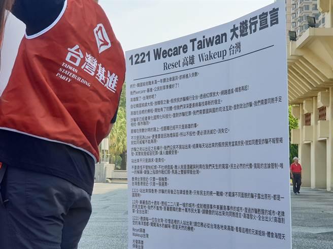 「1221 wecare臺灣大遊行」強調將號召十萬人上街。(袁庭堯攝)