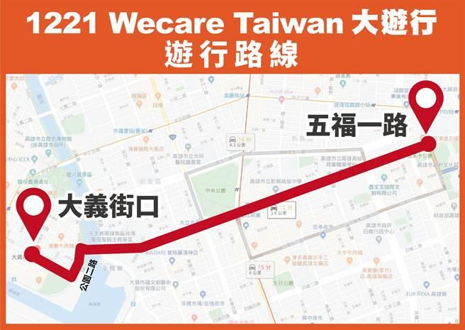 「1221 wecare臺灣大遊行」預定遊行路線。(袁庭堯攝)
