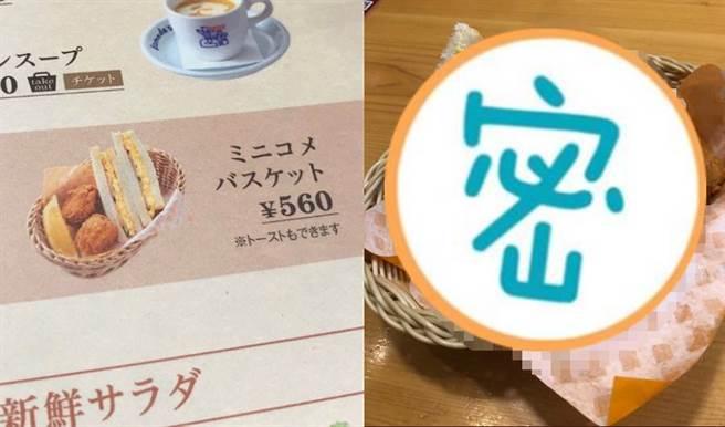 日餐廳菜單份量騙很大 實品客嚇壞(圖/ 摘自推特)