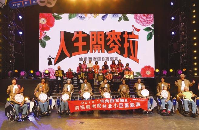 新北市清福養老院日前踏上台北小巨蛋夢想舞台,完成全球首創的大型銀髮素人秀。圖/清福養老院提供