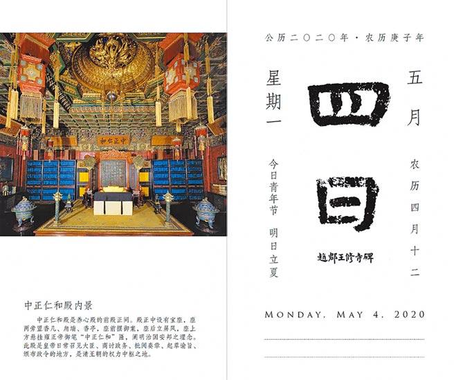 被譽為「最美日曆」並引領大陸日曆熱潮的《故宮日歷》,為迎接2020年紫禁城建成600周年,特別推出紀念版,由於設計別具巧思,市面上已出現盜版。(取自微故宮官方微博)