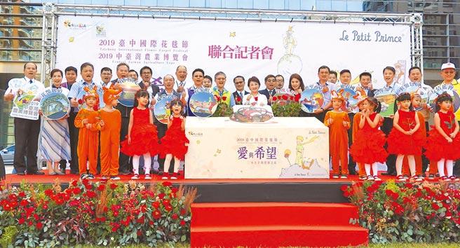 2019 台中國際花毯節與新社花海、中台灣農業博覽會共同舉行,記者會由盧秀燕宣告花毯節「愛與希望—小王子的星球之旅」即將開展。(陳世宗攝)