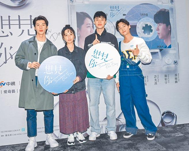 許光漢(左起)、柯佳嬿、施柏宇、大鶴昨出席《想見你》試映會。(盧禕祺攝)