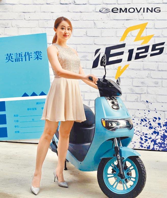 中華eMOVING iE125提供精緻、豪華、旗艦等3種車型。(中華汽車提供)