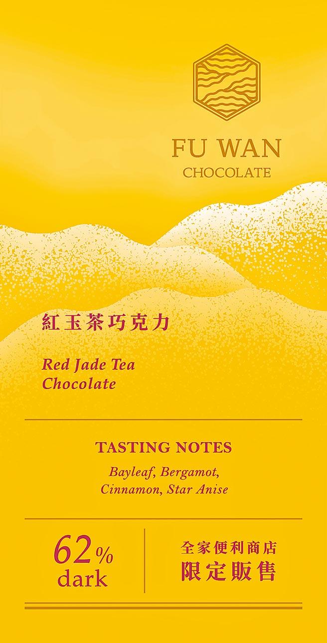全家獨家福灣台灣紅玉紅茶巧克力,199元。(全家提供)