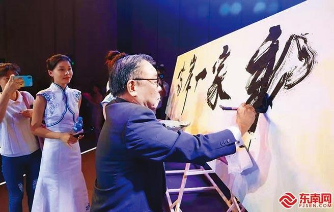 10月19日兩岸漢字節開幕式上,知名書法家張炳煌揮毫寫下「兩岸一家親」。(取自微博@東南網廈門頻道)