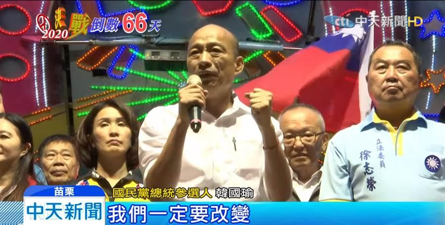 韓國瑜11月5日在苗栗頭份致詞。(圖/中天新聞畫面)