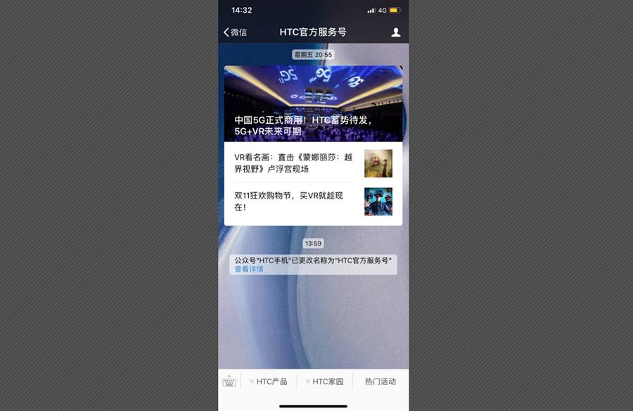 陸媒發現HTC手機微信公眾號改名,再現淡出智慧型手機市場的跡象。(摘自新浪科技)