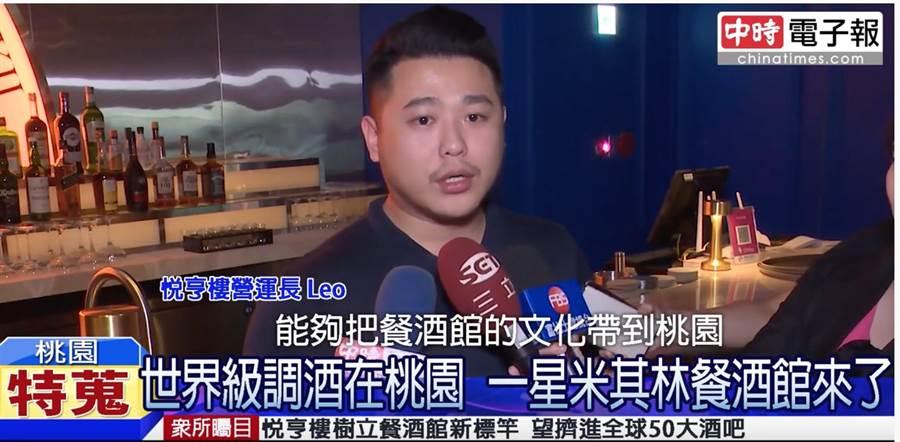悅亨樓營運長Leo