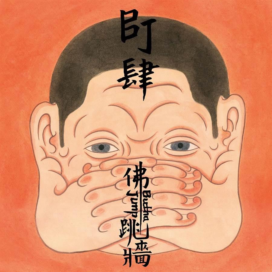 樂團「佛跳牆」時隔5年推出第4張專輯《BJ肆》。(妮樂佛提供)