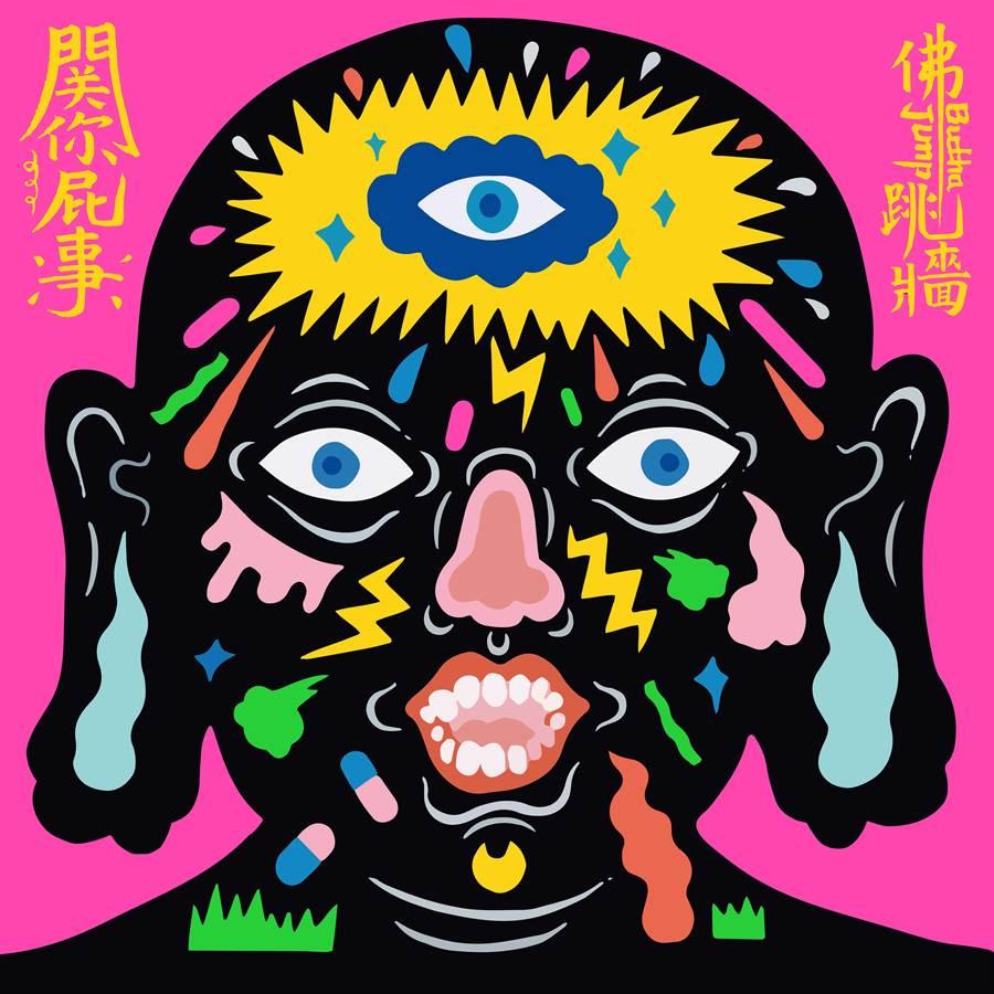 「佛跳牆」時隔5年推出第4張專輯《BJ肆》。(妮樂佛提供)