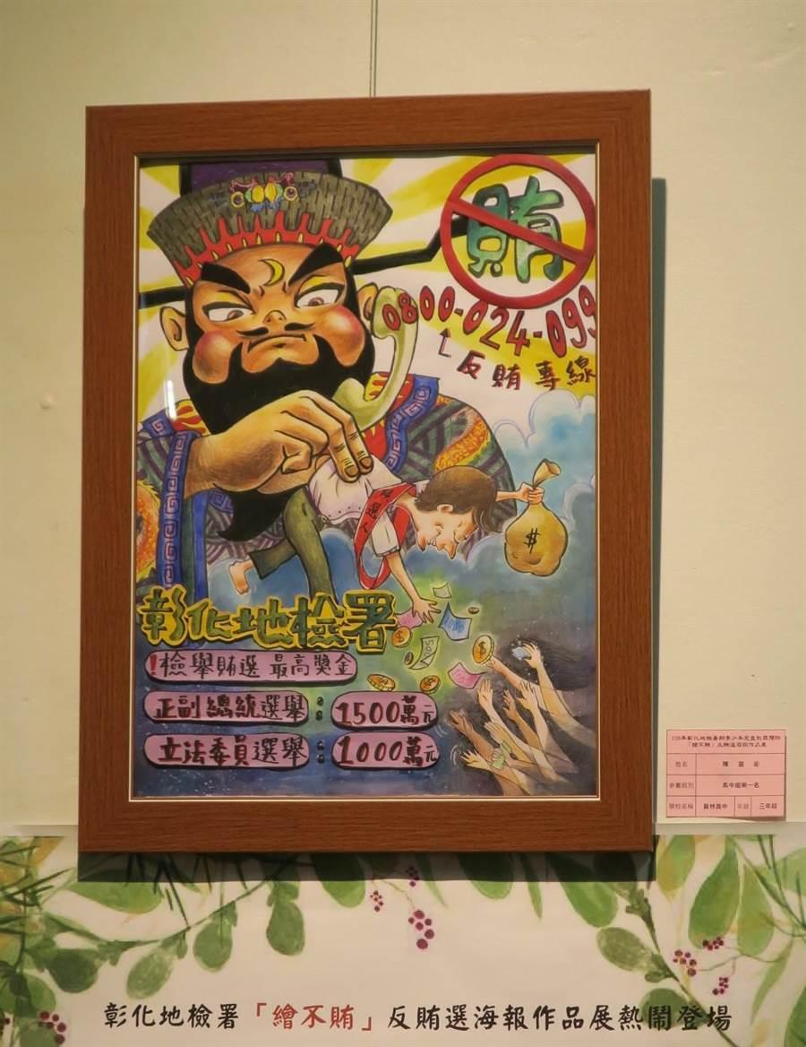 彰檢繪不賄反賄選海報競賽,高中組第一名陳宣涵的作品。(謝瓊雲攝)