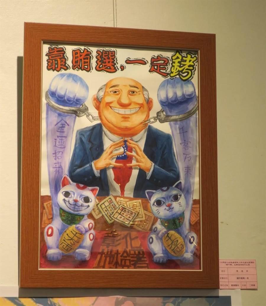 反賄選海報國中組第一名林佳沂的作品。(謝瓊雲攝)